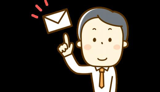 電子メール送信